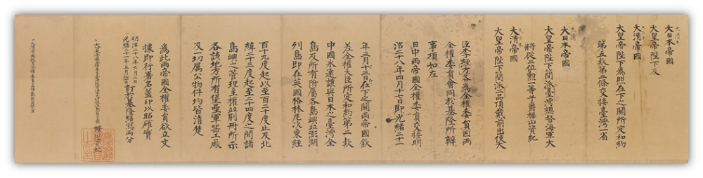 Li Ching-fang, the Qing representative, and Ito Hirobumi, the Japan representative singed the treaty about attribution of Taiwan between Qing Dynasty and Japan in 1895.